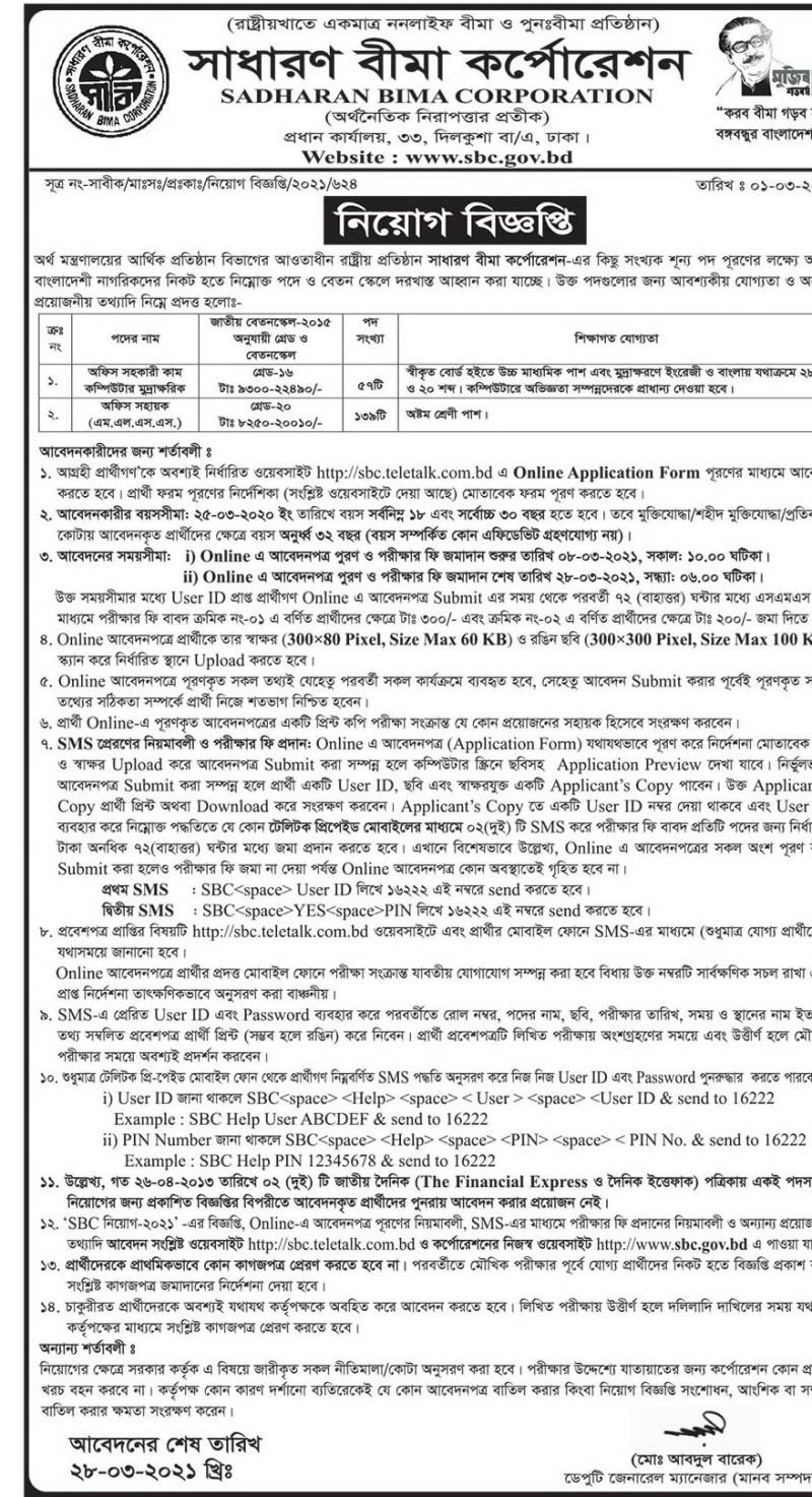 Sadharan Bima Computer Typist and MLSS Job Circular 2021