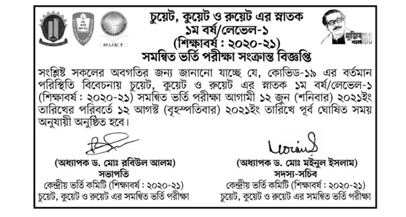 Chittagong University of Engineering Admission Test Revised Date 2020-21