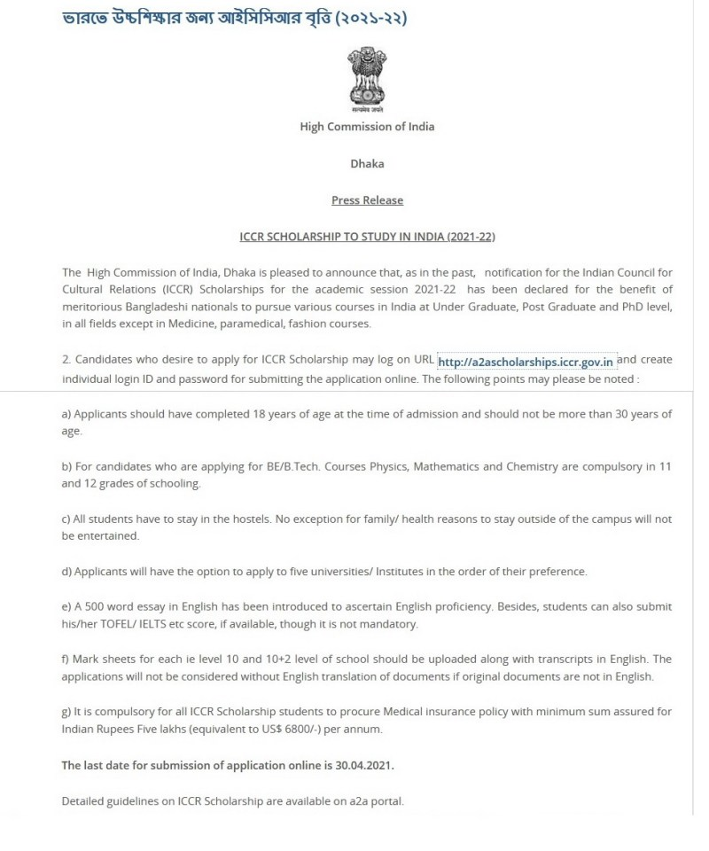 Indian ICCR Scholarship Circular 2021