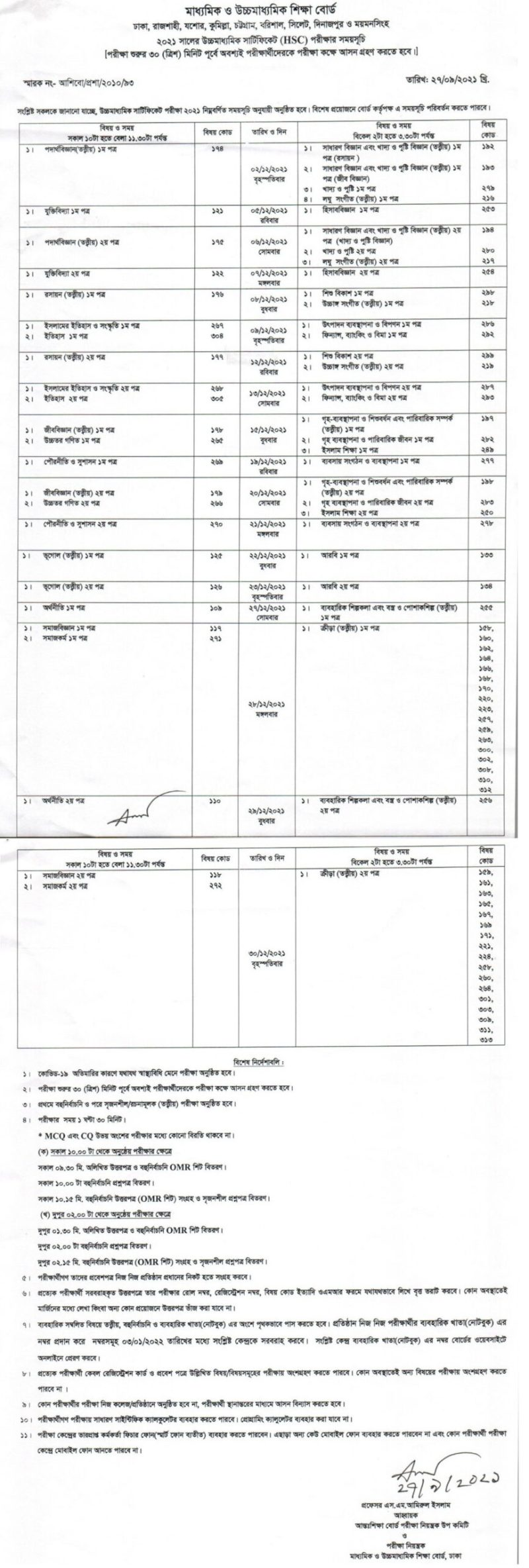HSC Exam Routine 2021 All Education Board
