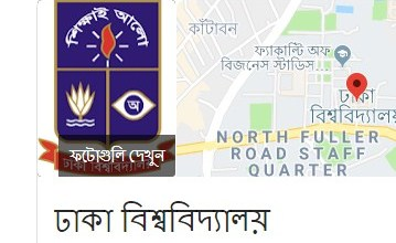 Dhaka University Honours Admission Result 2020