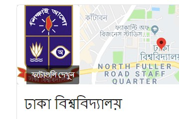Dhaka University Honours Admission Result 2020