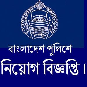 Bangladesh police cnostable jobs circular 2016