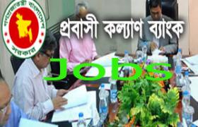 Probashi Kallyan Bank Exam Result 2019