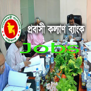 Probashi Kallyan Bank Exam Result 2019