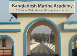 Bangladesh Marine Academy Admission Circular 2019