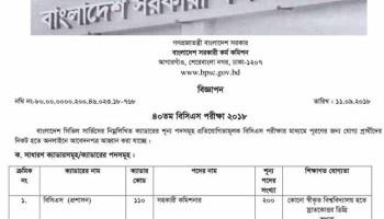 40th BCS Result 2019 bpsc gov bd Bangladesh Public Service