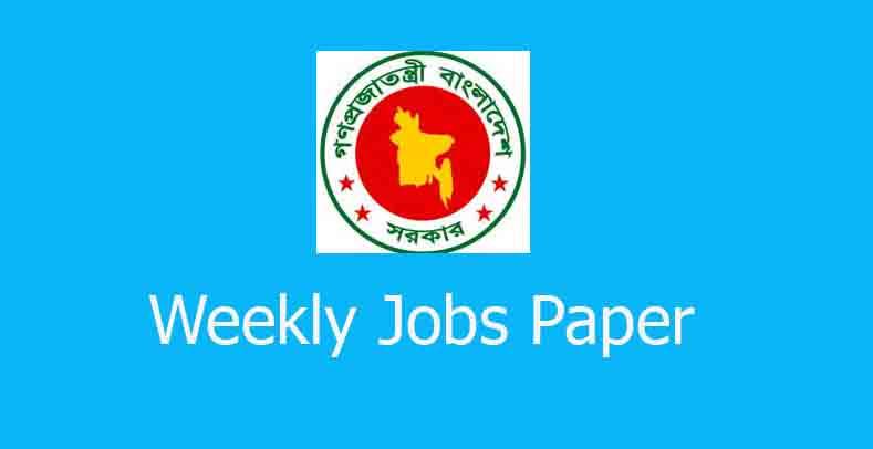 Saptahik Chakrir Khobor Newspaper