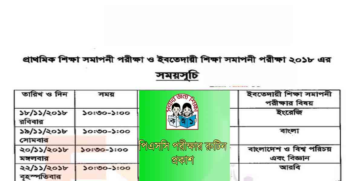 PSC Exam Routine 2018 Primary School Certificate dperesult.gov.bd