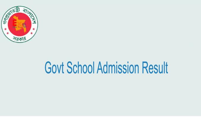 Govt School Admission Result 2020