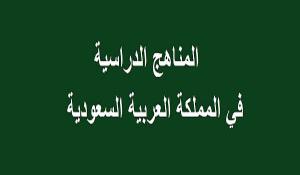كتب الطالب و النشاط جميع مواد الاول الابتدائي الفصل الثاني 1438 هـ