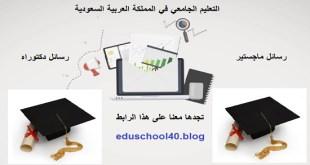 دليل الرسائل والبحوث العلمية المقدمة لقسم الادارة و التخطيط التربوي