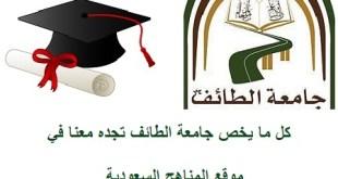 جامعة الطائف تعتمد ضوابط ومواعيد الفصل الصيفي