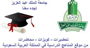 اختبار مادة مبادئ التسويق mrk 152 عام 1439 هـ – جامعة الملك عبدالعزيز