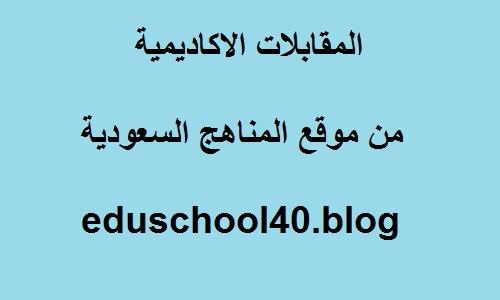 اسئلة اختبار المقابلة الشخصية تقنيات التعليم – جامعة الملك سعود