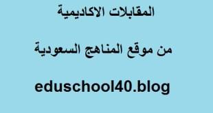 اختبار الاعادة قسم الرياضيات – جامعة الملك خالد