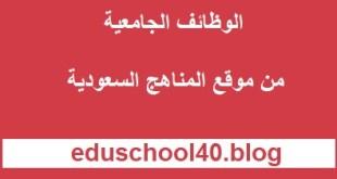 جامعة الملك خالد بأبها تعلن عن توفر وظائف أكاديمية شاغرة