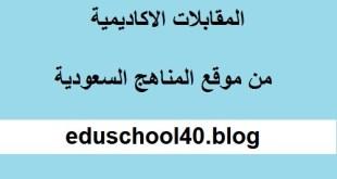 اختبار وظيفة معيد تخصص اللغة العربية جامعة الامير سطام 1439 هـ