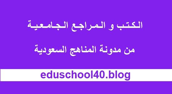 كتاب مهارات الحاسب الالي 102 تقن للعام 1439 هـ / 2018 م – جامعة الملك سعود