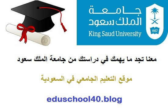خطوات التعرف على البريد الالكتروني الجامعي – جامعة الملك سعود