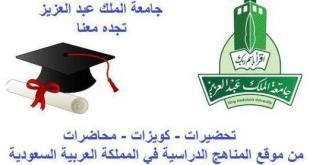 التعريف بمقرر مبادئ الاحصاء STAT-111 السنة التحضيرية – جامعة الملك عبد العزيز