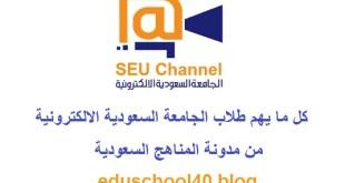 طريقة تسجيل المقررات للجامعة السعودية الإلكترونية