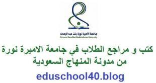 جامعة الأميرة نورة تقدم منح دراسية في تخصصات نوعية لخدمات الأعمال