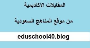 اختبار مفاضلة ماجستير قسم ترجمة 1439 هـ – جامعة الملك خالد