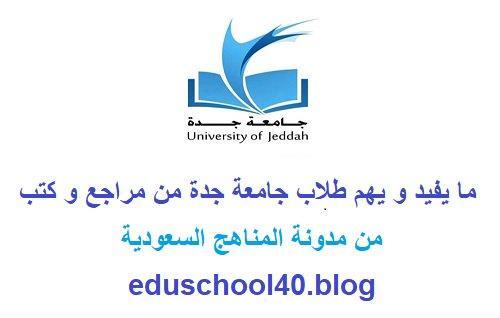 مذكرة اللغة الانجليزية 102 الاسبوع السادس السنة التحضيرية – جامعة جدة