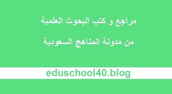 خطة بحث  بعنوان أثر تدريس مبحث اللغة الإنجليزية باستخدام اللوح التفاعلي في تنمية مهارات القراءة