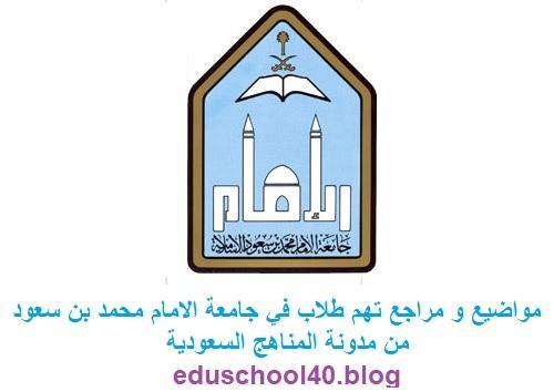 تجميع شرائح مقرر الرياضيات المالية تخصص ادارة اعمال – جامعة الامام محمد
