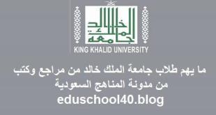 جامعة الملك خالد تعلن المرحلة الثانية من مسابقة وظائف الإعادة
