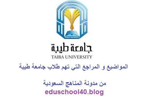 بنك اسئلة مقرر الاحياء السنة التحضيرية – جامعة طيبة