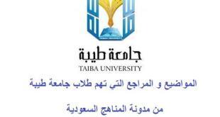 سلايدات مقرر بيولوجي السنة التحضيرية – جامعة طيبة