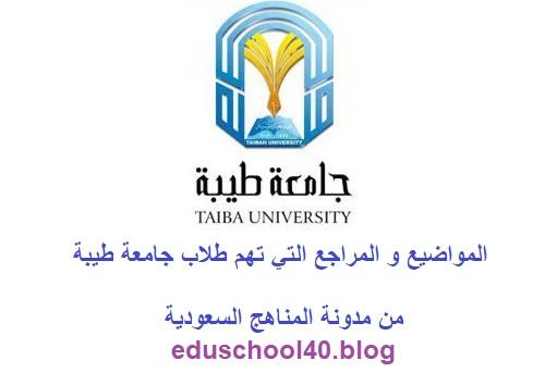 تجميع اسئلة النهائي مقرر مهارات الحياة الجامعية السنة التحضيرية – جامعة طيبة
