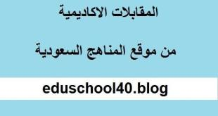 اختبار مقابلة شخصية وظيفة معيد كلية الهندسة جامعة الملك عبد العزيز – فرع رابغ