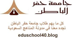 نموذج اقرار بعدم اسبقية صرف بدل تعيين للموظفين – جامعة حفر الباطن
