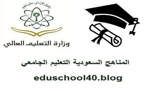 الجهات التعليمية في السعودية التي تمنح درجة البكالوريوس او الماجستير لتخصص امن المعلومات