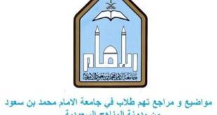 التقويم الدراسي لطلاب و طالبات تخصصات الانتساب الفصل الاول 1440 هـ – جامعة الامام محمد بن سعود