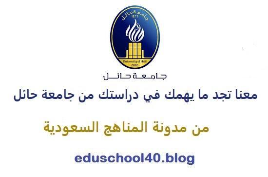 لائحة الدراسة و الاختبارات للمرحلة الجامعية السنة التحضيرية – جامعة حائل