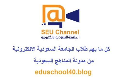 حلول كتاب اللغة الانجليزية الموف – الجامعة السعودية الالكترونية