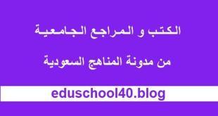 دليل الطالب العبقري – اسرار التفوق الدراسي