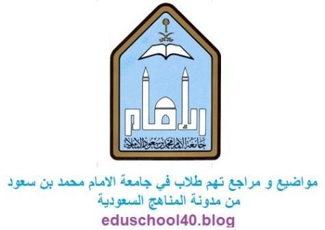 أسئلة اللقاء الثالث مقرر الاقتصاد الإسلامي المستوى الرابع – جامعة الامام محمد بن سعود