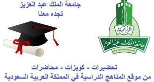 محاضرات الكيمياء 110 التحضيري – جامعة الملك عبد العزيز