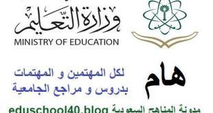 الاختبار النهائي مقرر الثقافة الاسلامية 401 الفصل الثاني 1439 هـ – جامعة ام القرى