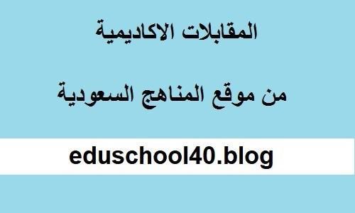 تجميع اسئلة اختبار الاعادة تخصص علم النفس مدونة المناهج السعودية