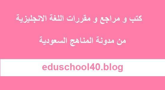 شرح قاعدة in -on-at – هام للطلاب و الطالبات