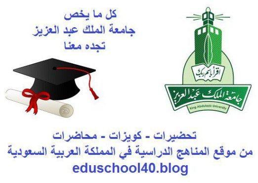 صور النهائي مادة الاحياء التحضيري – جامعة الملك عبد العزيز