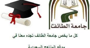 اللائحة الموحدة للدراسات العليا بجامعة الطائف