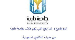 الخطة الدراسية مقرر MATH 203 الفصل الاول جامعة طيبة